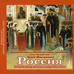 Россия и все святые, в земле её просиявшие