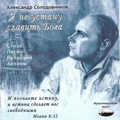 Я не устану славить Бога — Александр Солодовников