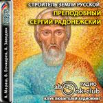 Строитель земли Русской. Преподобный Сергий Радонежский