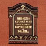 Руководство к духовной жизни — преподобные Варсонофий Великий и Иоанн Пророк