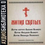 Жития святых Василия Великого, Феодосия Великого и Никандра Псковского