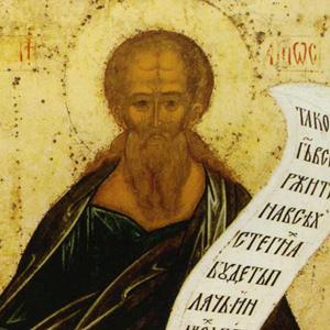 Беседы на Книгу пророка Амоса