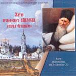 Житие преподобного Амвросия, старца Оптинского