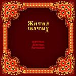 «Жития святых» святителя Димитрия Ростовского