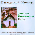 Житие преподобного Иринарха Затворника