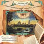 О Дивеевском монастыре, его святых и святынях