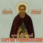 Житие преподобного Сергия Радонежского с акафистом