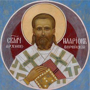 Христианства нет без Церкви — Священномученик Иларион (Троицкий)
