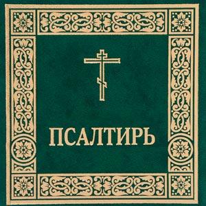Псалтирь в Синодальном переводе (Игорь Козлов)