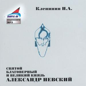 Святой благоверный и Великий князь Александр Невский — Н.А. Клепинин