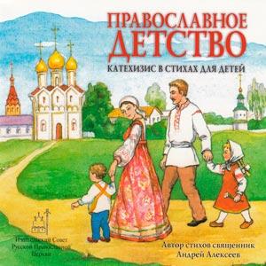 Православное детство. Катехизис в стихах длядетей