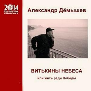 Витькины небеса. Жить ради Победы — Александр Дёмышев