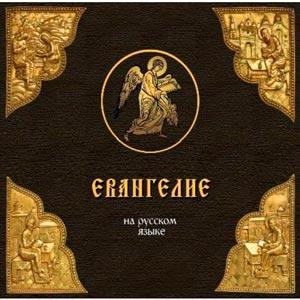 Евангелие на русском языке