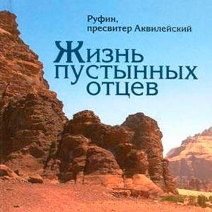 Жизнь пустынных отцев — Руфин, пресвитер Аквилейский