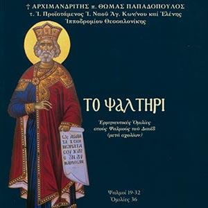 Псалтирь на древнегреческом языке