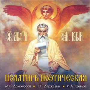 Поэтическая Псалтирь  — М.В. Ломоносов, Г.Р. Державин, И.А. Крылов