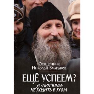 33 «причины» не ходить в храм — священник Николай Булгаков