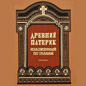 Древний Патерик. Достопамятные сказания о подвижничестве святых и блаженных отцов
