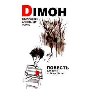 DIMON (Димон)