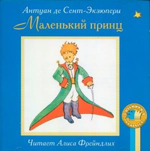 Маленький принц. Детский аудиоспектакль