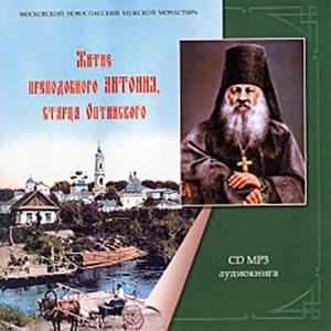Житие преподобного Антония, старца Оптинского