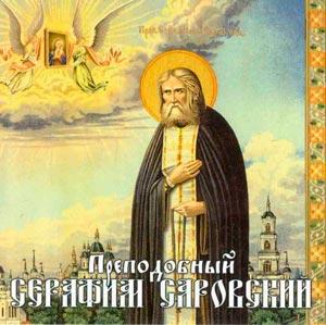 Житие преподобного Серафима Саровского
