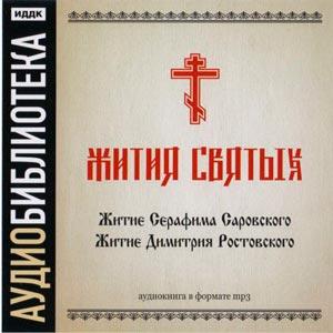 Жития преподобного Серафима Саровского и святителя Димитрия Ростовского