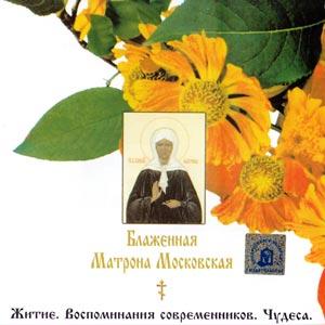 Блаженная Матрона Московская. Житие. Воспоминания современников. Чудеса