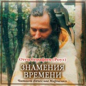 Знамения времени — иеромонах Серафим (Роуз)
