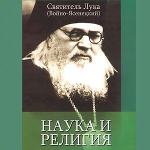 Наука и религия — святитель Лука (Войно-Ясенецкий)