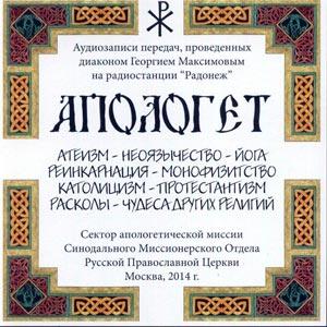 Апологет. Беседы о современных заблуждениях — диакон Георгий Максимов