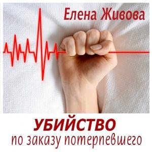 Убийство по заказу потерпевшего — Елена Живова