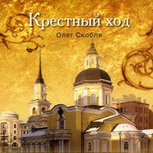Крестный ход — протоиерей Олег Скобля