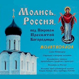 Молитвослов «Молись, Россия, под Покровом Пресвятой Богородицы»