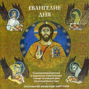 Евангелие дня — протоиерей Александр Шаргунов