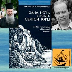 Одна ночь в пустыне Святой Горы — митрополит Иерофей (Влахос)