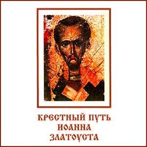 Крестный путь Иоанна Златоуста — Ольга Орлова