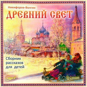 Древний свет — Василий Никифоров-Волгин