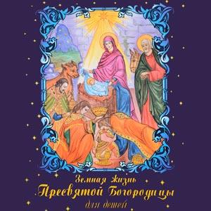 Земная жизнь Пресвятой Богородицы длядетей
