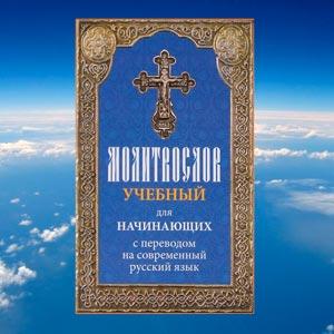 Молитвослов учебный для начинающих на современном русском языке