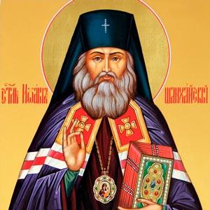 Архиепископ Иоанн, Шанхайский и Сан-Францисский. Архипастырь, молитвенник, подвижник