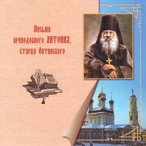 Письма преподобного Антония, старца Оптинского
