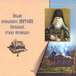 Письма преподобного Анатолия (Зерцалова), старца Оптинского
