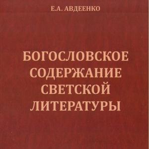 Богословское содержание светской литературы — Авдеенко Е.А.