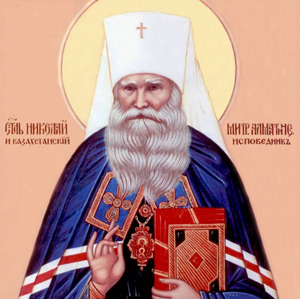 Тайна души человеческой — исповедник Николай (Могилевский)