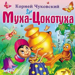 Муха-Цокотуха — Корней Чуковский