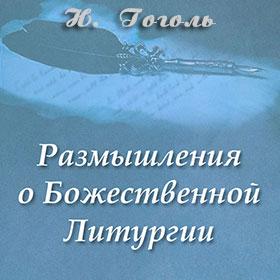 Размышления о Божественной литургии — Николай Гоголь