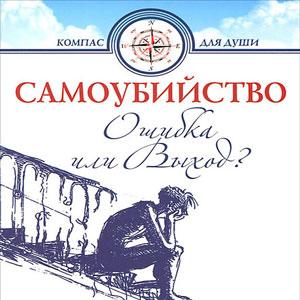 Самоубийство — ошибка или выход — Дмитрий Семеник