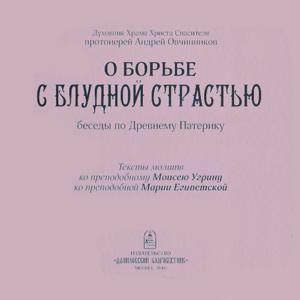 О борьбе с блудной страстью (по Древнему Патерику) — протоиерей Андрей Овчинников