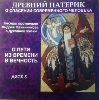 О пути из времени в вечность (по Древнему Патерику) — протоиерей Андрей Овчинников